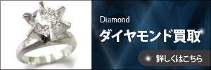 ダイヤモンド買取相場